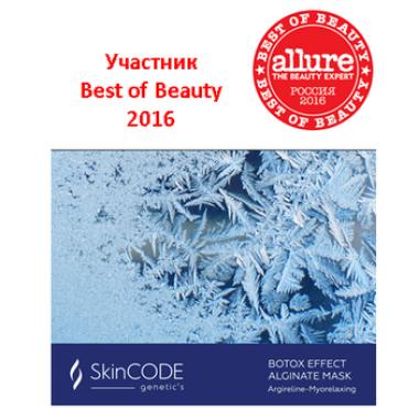Beautypharma ALGINAT-MASK SKINCODE GENETIC'S BOTOX EFFECT Альгинатная маска с аргилерином, ботокс-эффект