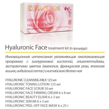 YELLOW ROSE HYALURONIC FACE TREATMENT (на 6 процедур)